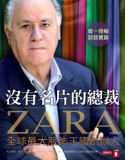 ZARA 沒有名片的總裁