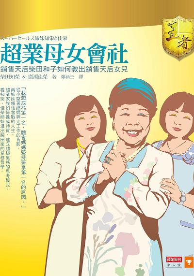 超業母女會社─銷售天后柴田和子如何教出銷售天后女兒