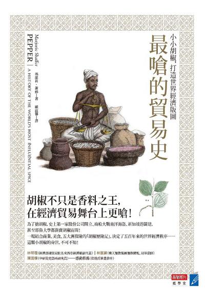 最嗆的貿易史—小小胡椒,打造世界經濟版圖