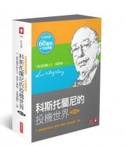 《一個投機者的告白.證券心理學.金錢遊戲》三書