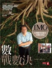 數戰數決-台灣數學資優生出國比賽記