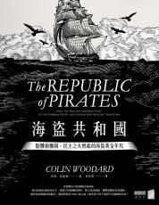 海盜共和國:骷髏旗飄揚、民主之火燃起的海盜黃金年代