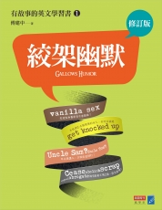 絞架幽默(修訂版):有故事的英文學習書1