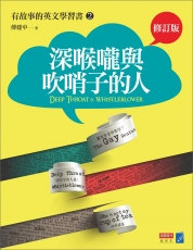 深喉嚨與吹哨子的人(修訂版):有故事的英文學習書2