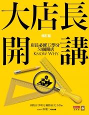 大店長開講(修訂版):店長必修12學分/50個開店KnowW