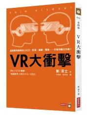 VR大衝擊【隨書附贈Google Cardboard VR眼鏡】