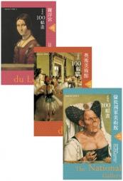手上美術館套書,加贈《經典巴黎:100 個你一定要知道的關鍵品味》(熱銷再版中,5/23出貨)