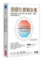 遊戲化實戰全書:遊戲化大師教你把工作、教學、健身、行銷、產品設計……變遊戲,愈好玩就愈有吸引力!