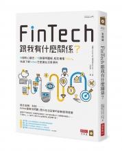 FinTech跟我有什麼關係?16個核心觀念╳40張簡明圖解,輕鬆看懂FinTech,快速了解FinTech怎麼讓生活更便利