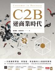 C2B逆商業時代課程(1.5小時課程,含乙本價值420元新書)