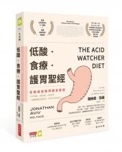 低酸‧食療‧護胃聖經【全美最佳醫師親身實證】不用吃藥、3週有感、4週見效,一舉戰勝胃食道逆流,改善全身性發炎