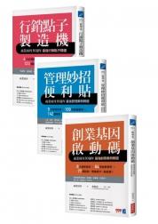 行銷、管理、創業,一點就通套書:商業周刊30年案例精選