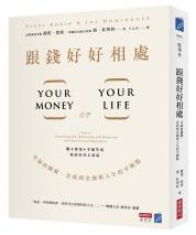 跟錢好好相處:幸福的關鍵,是找到金錢與人生的平衡點